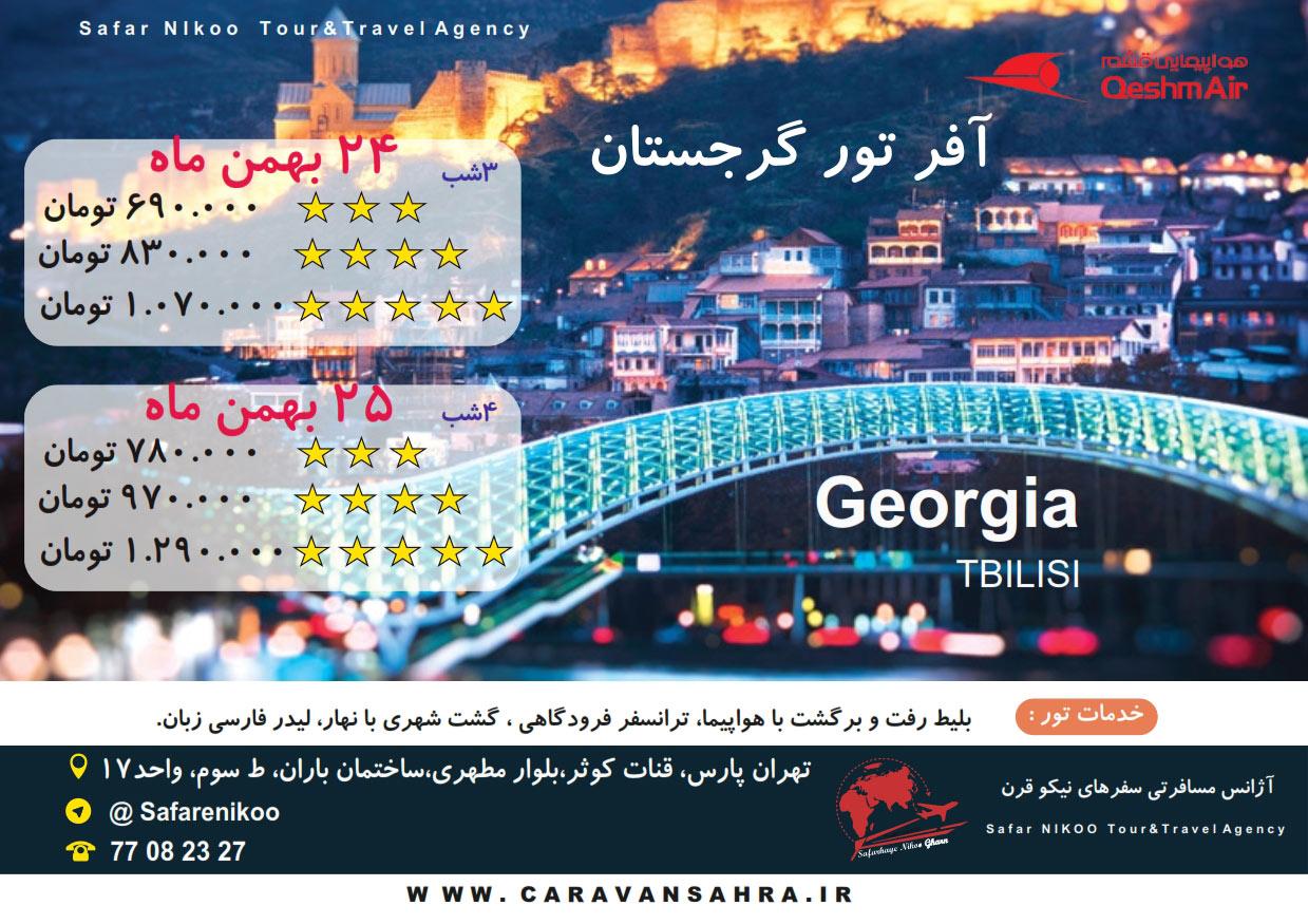 تور لحظه آخری گرجستان