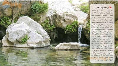 دره هفتاو میشخاص [هفت آب]